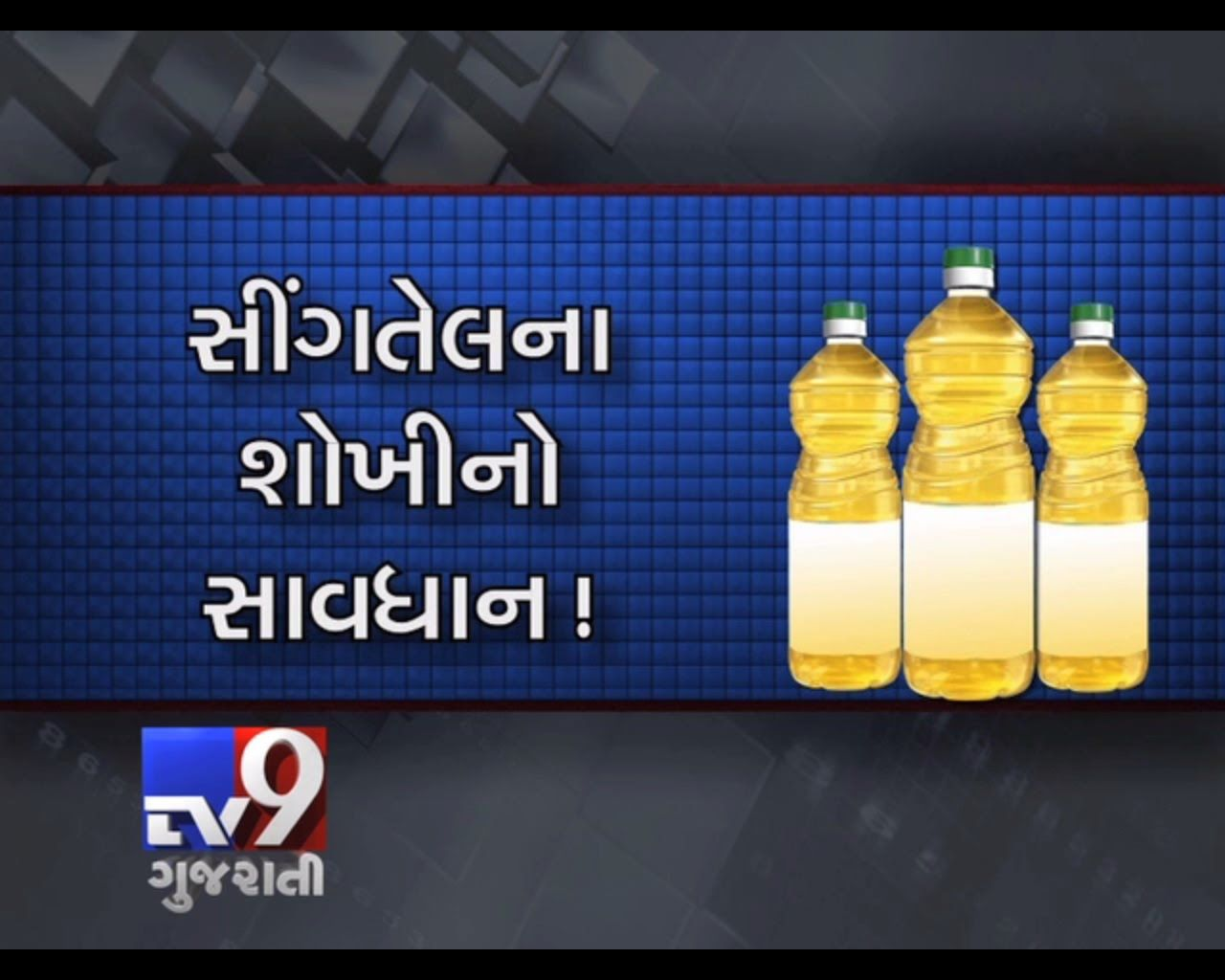 Pin by TV9 Gujarati on News Latest | Follow us on twitter