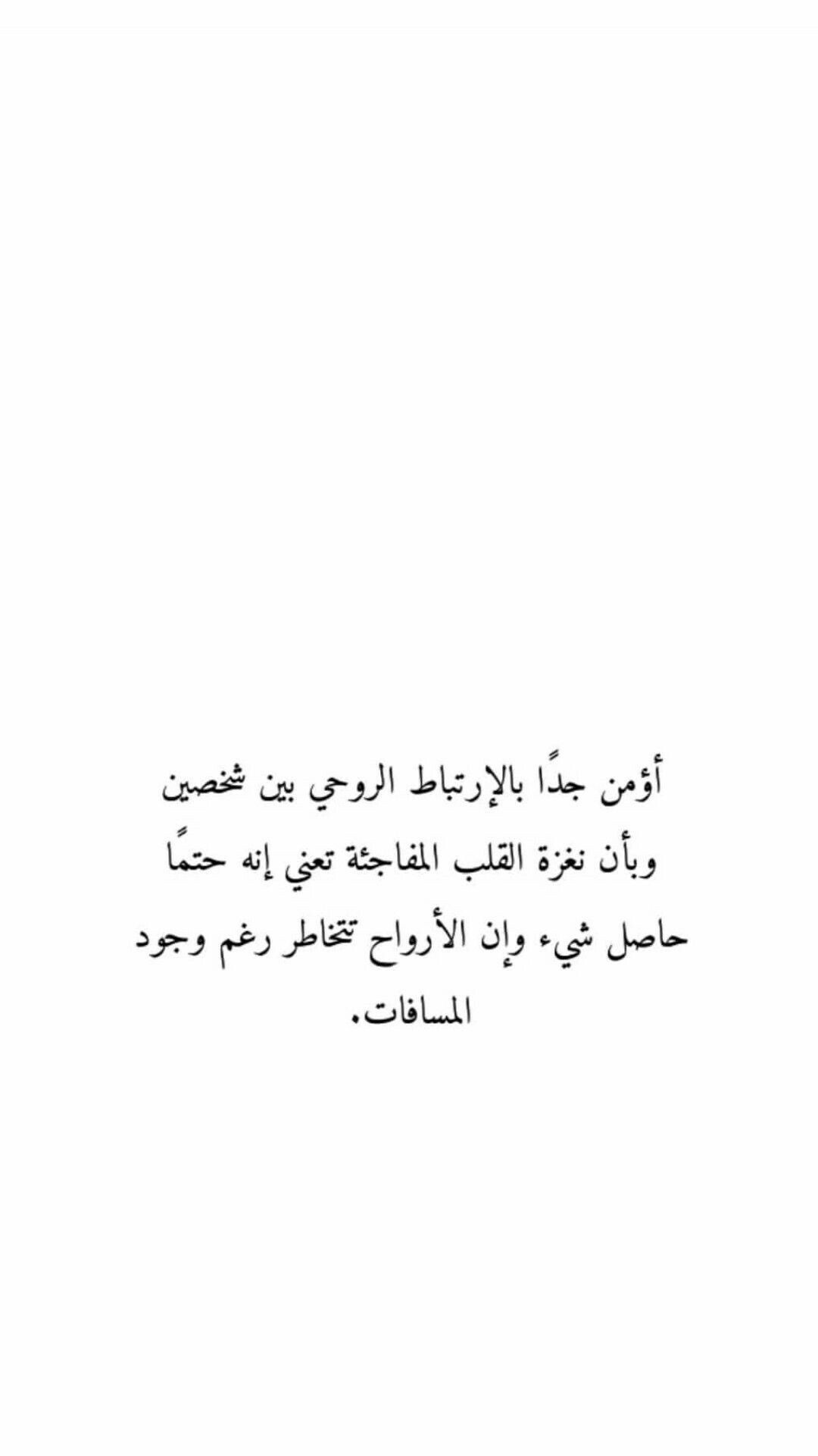 Pin by Shrouk Elghol on Arabic quotes | Arabic quotes