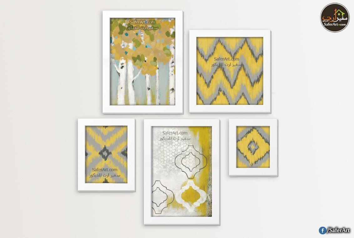 لوحات جاليرى مودرن اصفر و ابيض سفير ارت للديكور Gallery Wall Frames Art Gallery Wall Gallery Frame