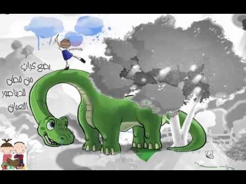 قصه للاطفال زيزى الرفيعه ولوحتها البديعه Dinosaur Stuffed Animal Kiddos Animals