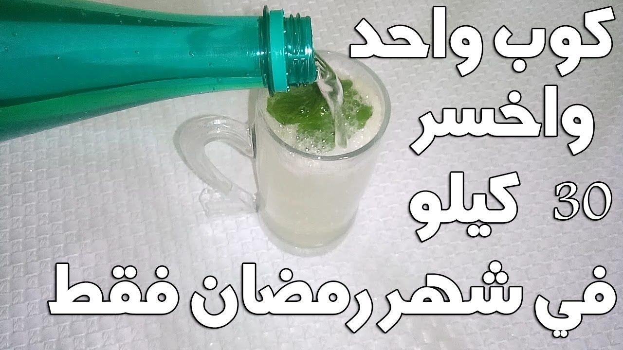 مشروب خطير للتنحيف في رمضان باسبوع تساعدك على الهضم والقضاء على الغازات Glass Of Milk Milk Drinks