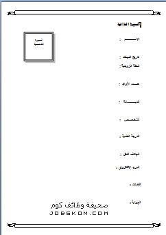 نماذج سيرة ذاتية عربية جاهزة للطباعة 1439 نماذج Cv وورد للتحميل 2018 تعليم كوم Math Wallpaper Education Math