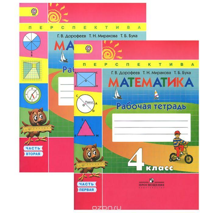 Бесплатно домашние задания по математике