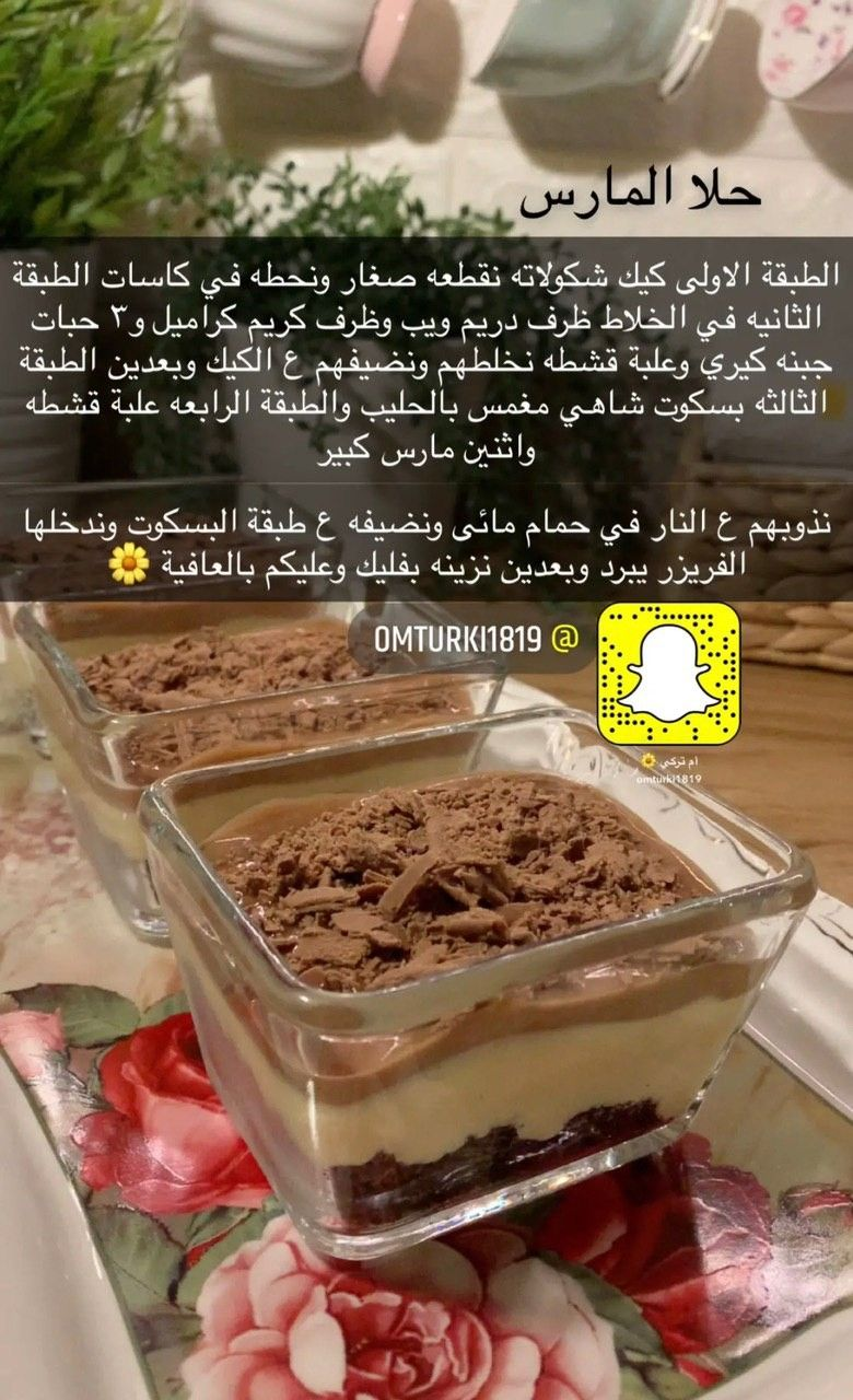 Pin By Soso On وصفات حلى كاسات Food Receipes Cookout Food Food