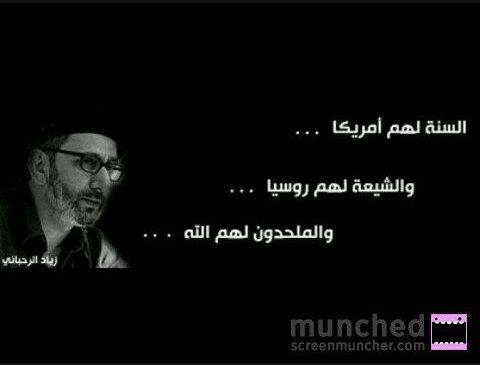 السنة الهم أمريكا و الشيعة الهم روسيا و الملحدين الهم الله Friends Quotes Funny Arabic Quotes Quotes