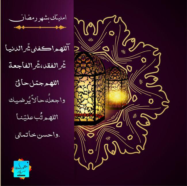 أجمل أمنية في شهر رمضان أماني شهر رمضان Poster Movie Posters Art