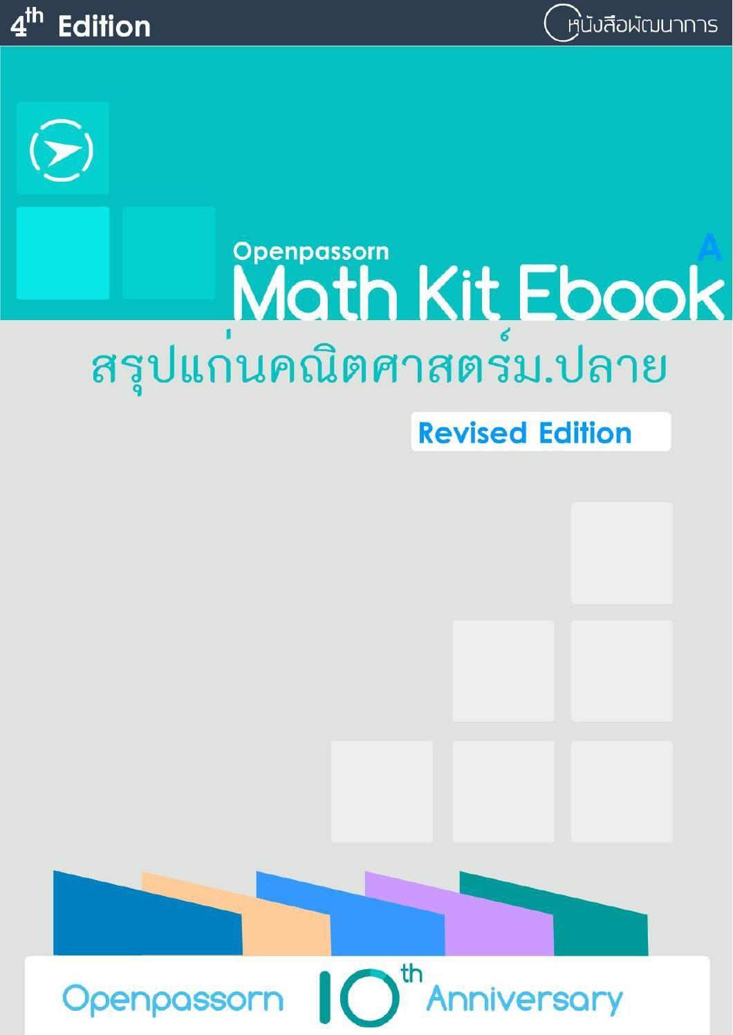 Math revised edition 1 คณตศาสตร