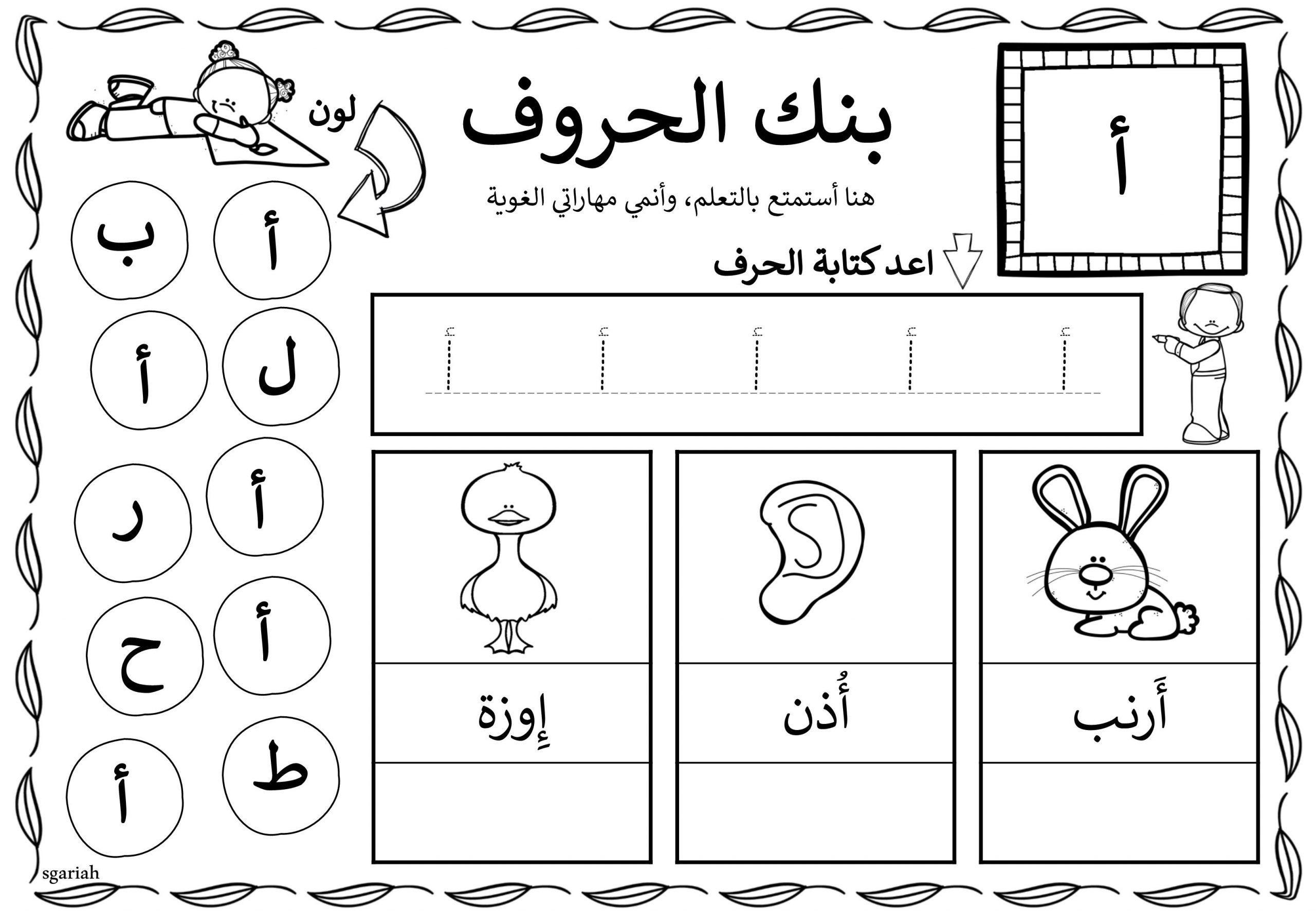 اوراق عمل ممتعة بنك الحروف للصف الاول مادة اللغة العربية Learn Arabic Online Learning Learning Arabic