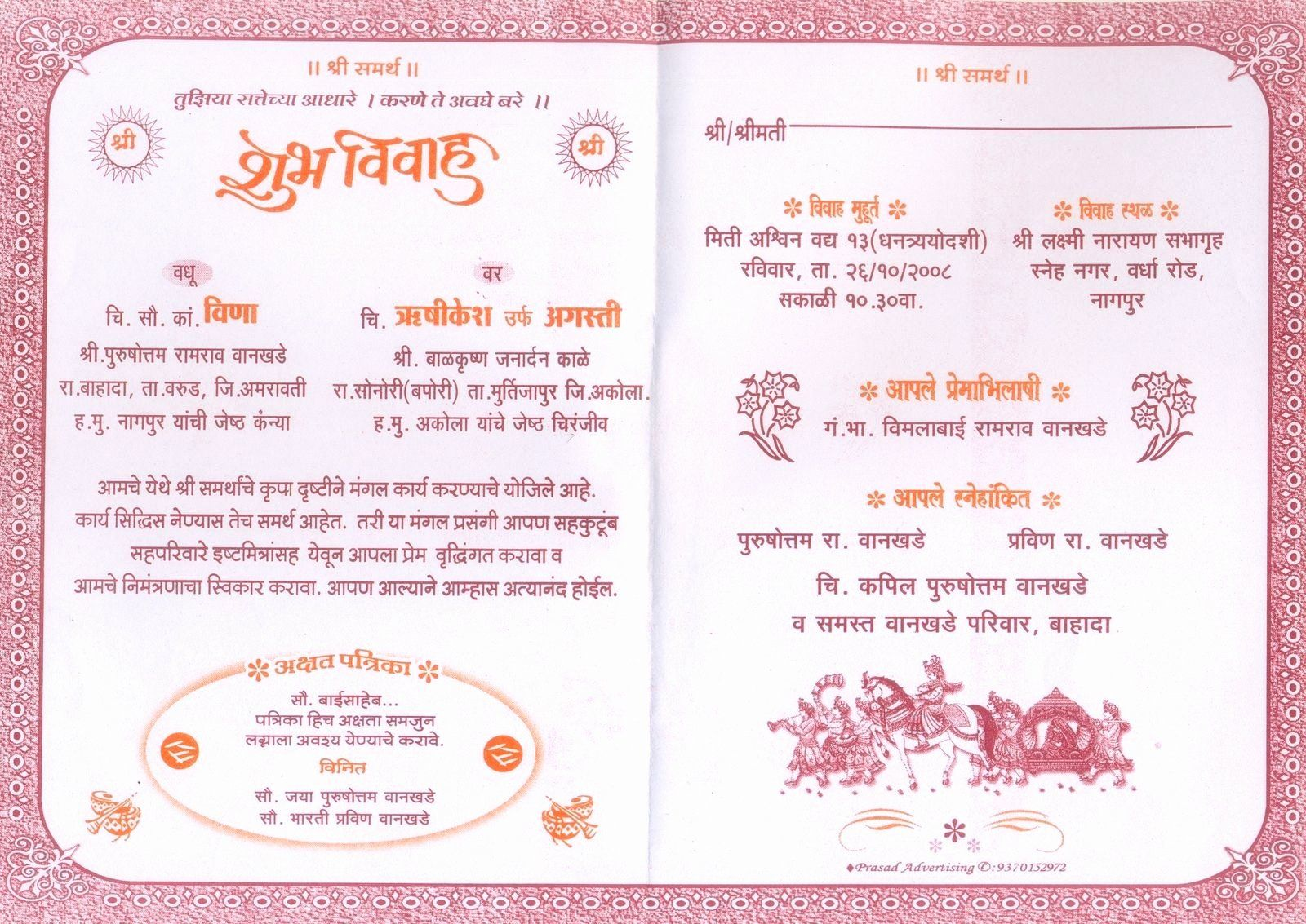 Birthday Invitation Card In Hindi Best Of Invitation Card for