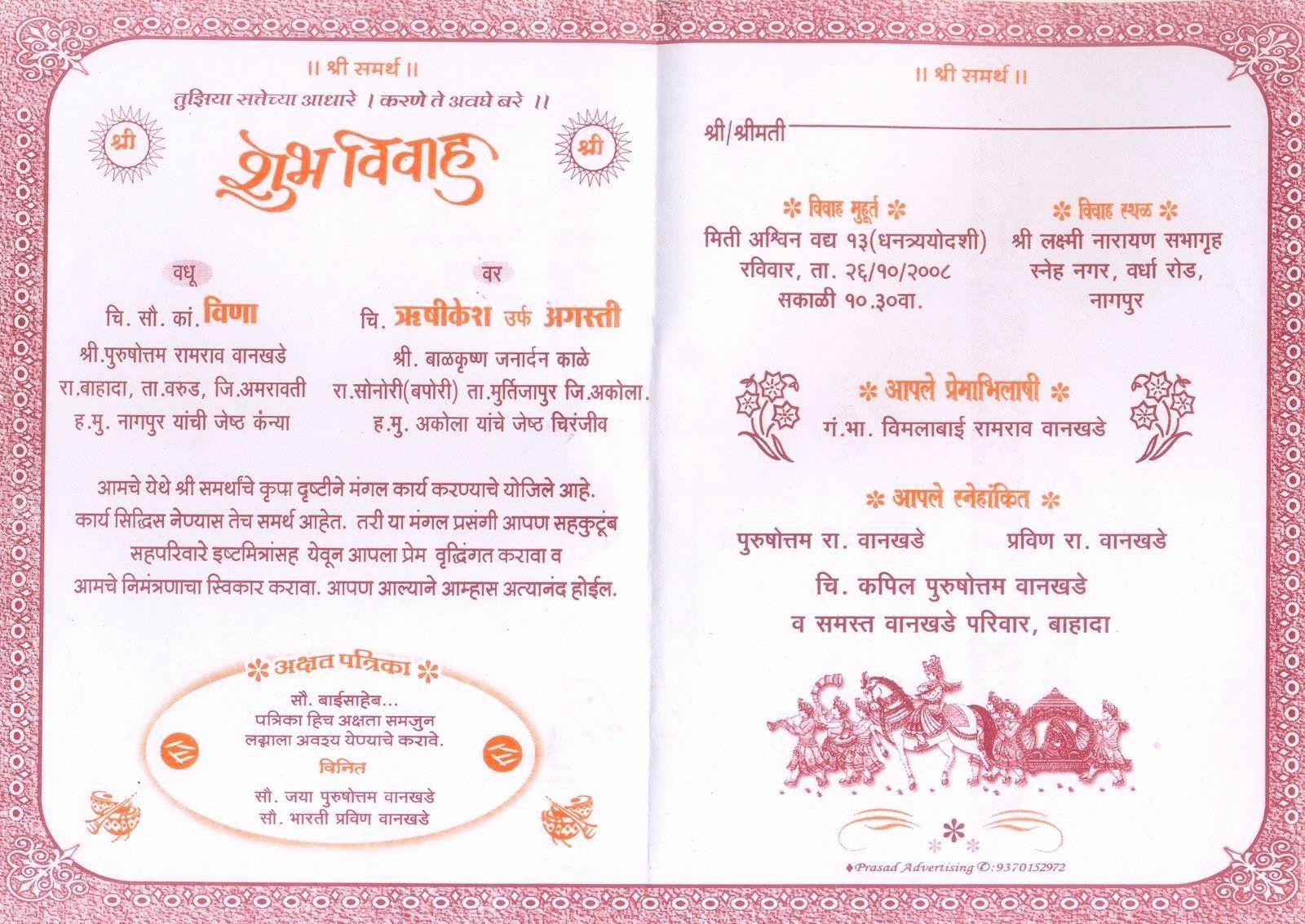 birthday invitation card in hindi best