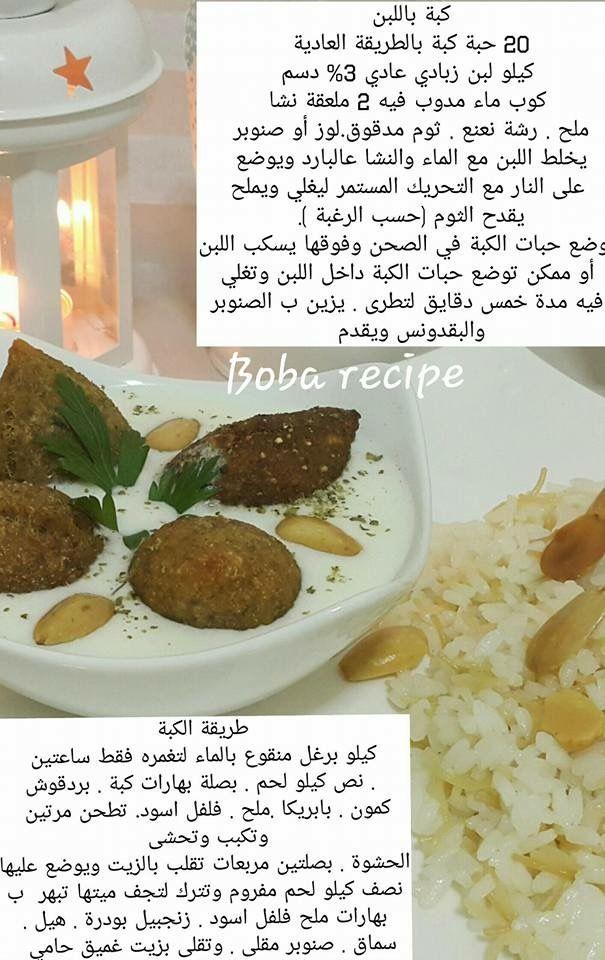 كبة اللبن Recipes Foodie Food