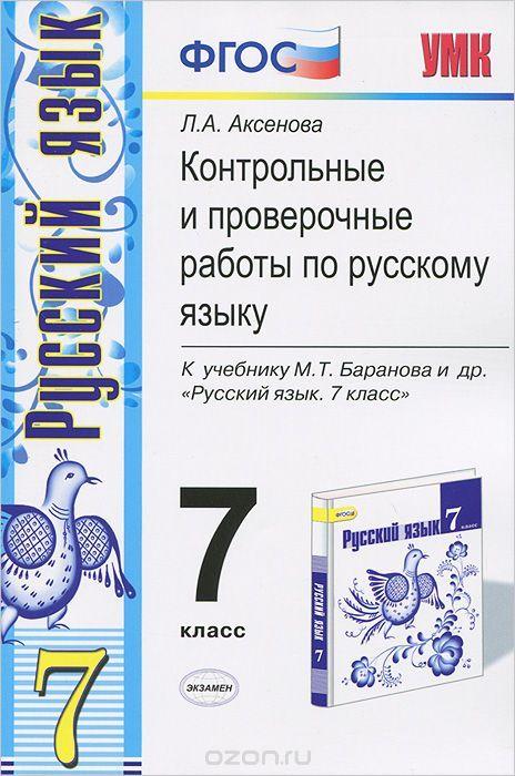 Скачать учебник по русскому языку 7 класс на плоншет
