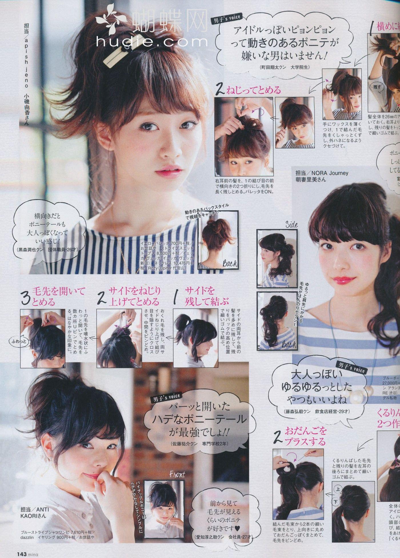 3 ponytails | Japanese hair | Japanese hair tutorial