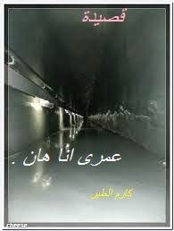 قصيدة عمرى انا هان /للشاعر القدير كارم الطير