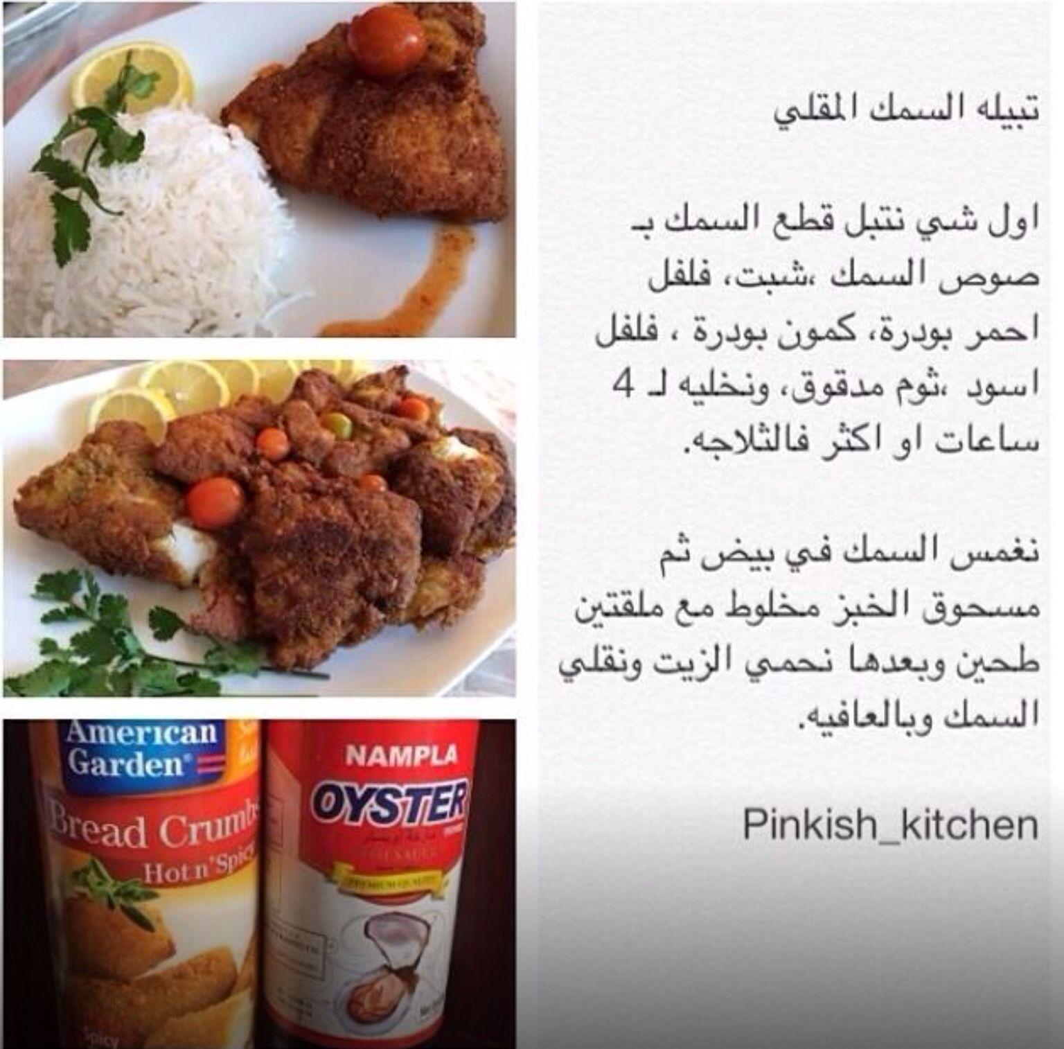 سمك مقلي Food Cooking Food And Drink