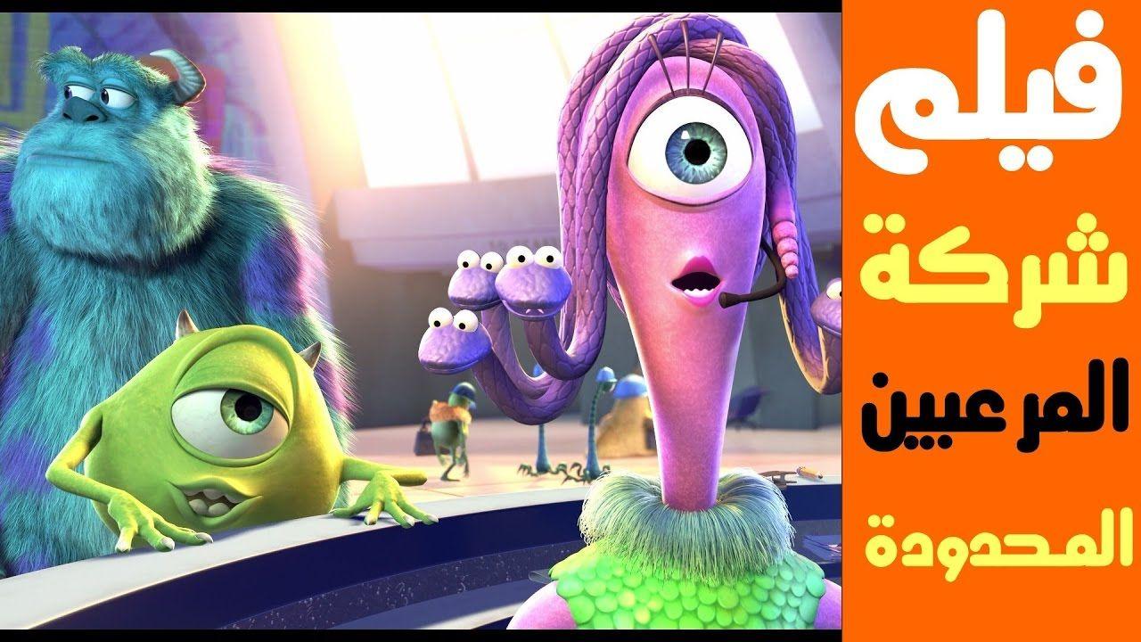 أروع فيلم أنمي HD فيلم شركة المرعبين المحدودة كامل مدبلج بالعربي - Monst...  | New kids movies, Pixar movies, Walt disney movies