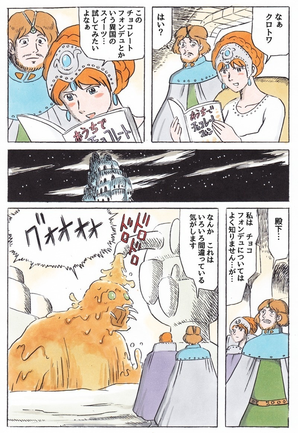No Title ナウシカ 田中圭一 ナウシカ 漫画