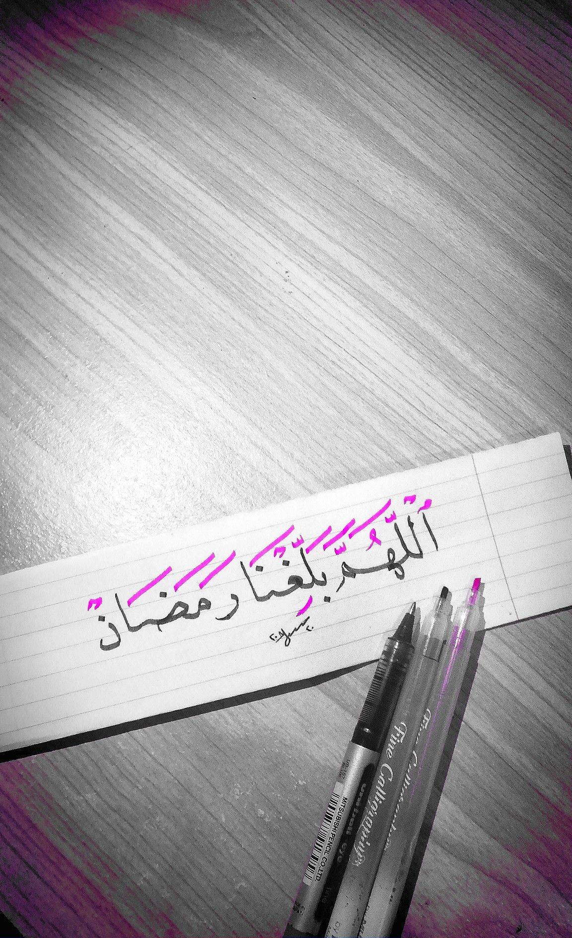 رمضان كريم شهر مبارك اللهم بلغنا شهر رمضان لا فاقدين ولا مفقودين وأعنا على صيامه وقيامه اللهم بلغنا اياه بلوغا يغير حالنا Quran Verses Holy Quran Verses