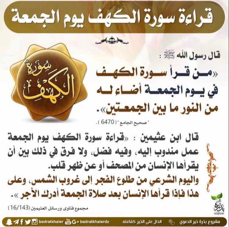 قراءة سورة الكهف يوم الجمعة Islamic Quotes Quotes Ahadith