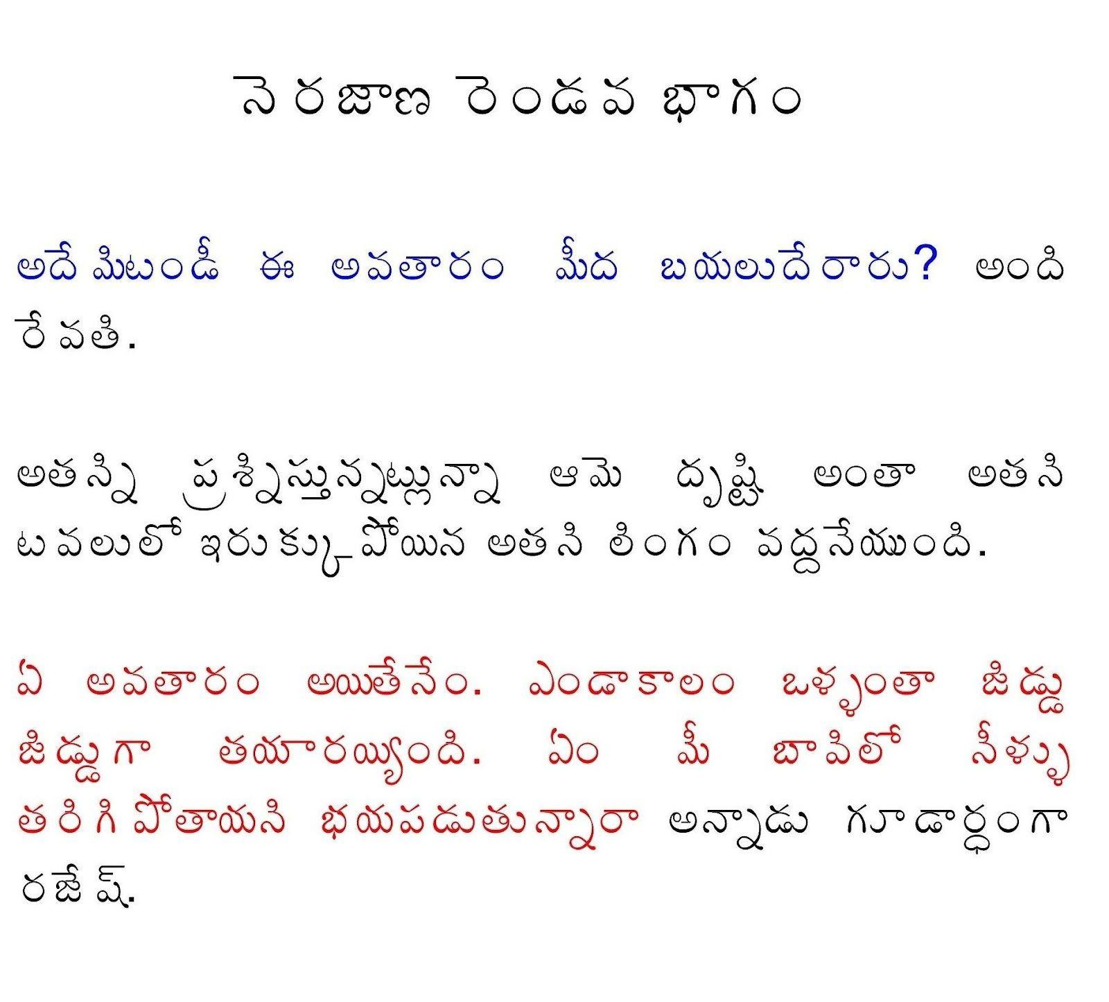 Telugu sex kathalu telugu lo