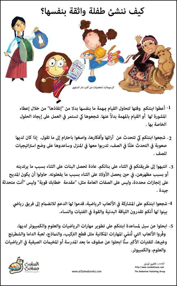 أطفال مهارات للاطفال Baby Education Childrens Education Teaching Kids
