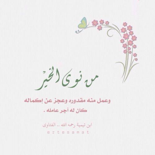 ارتسامات Quran Quotes Verses Quran Quotes Islamic Quotes