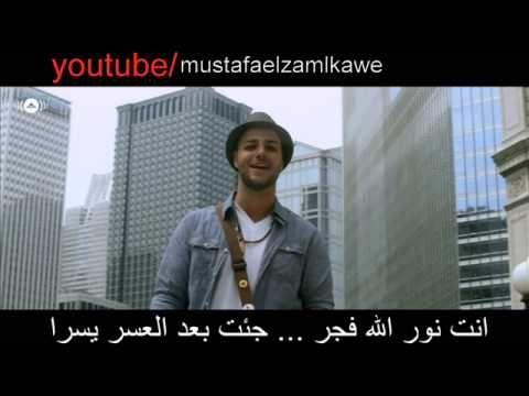 انت نور الله فجرا ماهر زين International Music Youtube Music