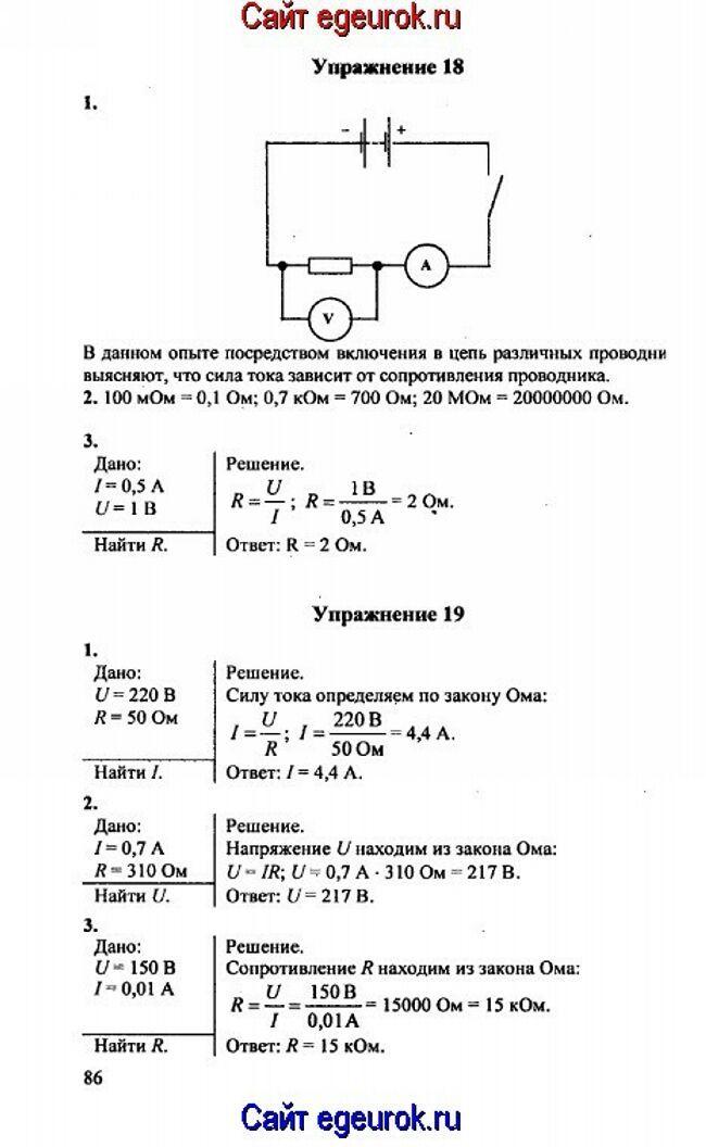 Решебник по биологии 10 класс теремов петросова