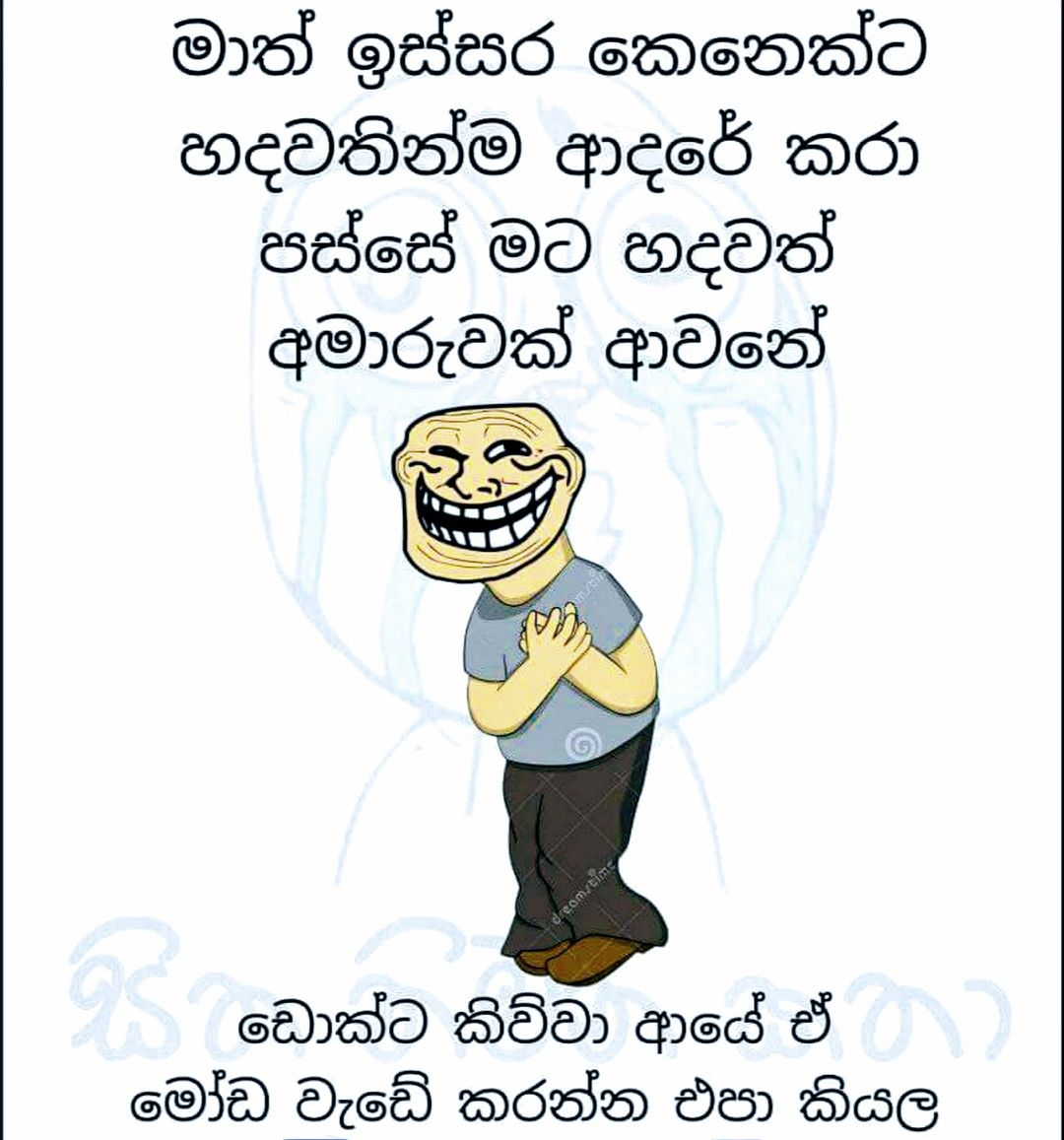 Pin By Fathi Nuuh On Lankan Memes Jokes Quotes Friends Quotes Funny Jokes