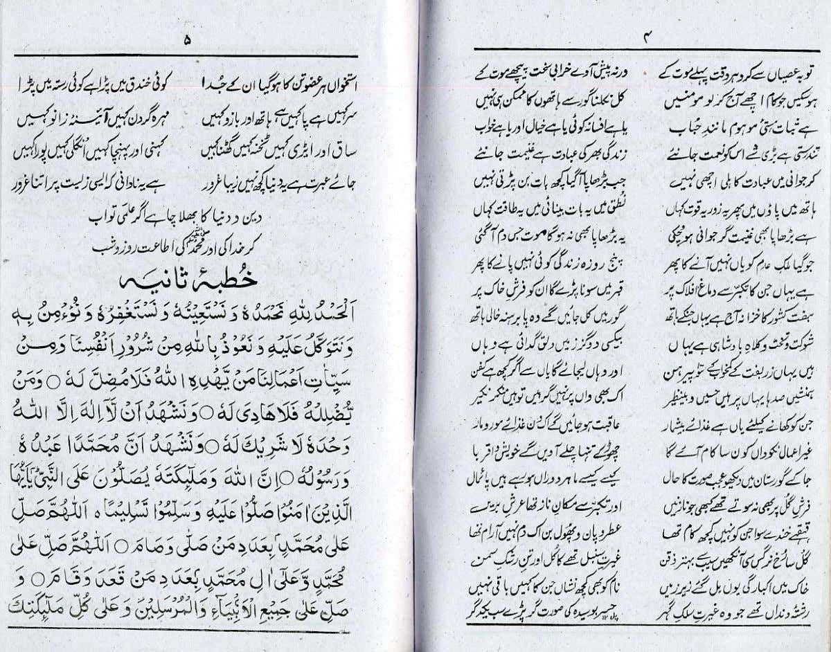 Khutbat E Ilmi By Hassan Barailvi Pdf In 2020 Books Free Download Pdf Pdf Books Download Download Books
