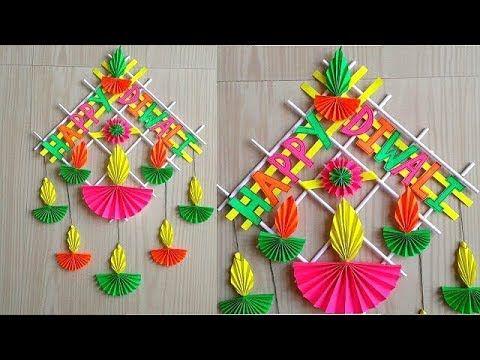 Diwali decoration ideas wall hanging | Diwali decoration paper craft ideas | Diy diwali decorations