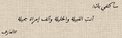سأكتفي بك Arabic Calligraphy Art Calligraphy