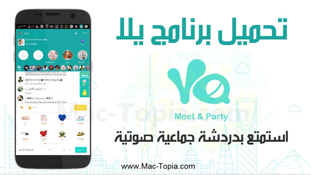 تحميل برنامج يلا Yalla غرف دردشة صوتية جماعية للاندرويد و الايفون مجانا ماك توبيا Party Map
