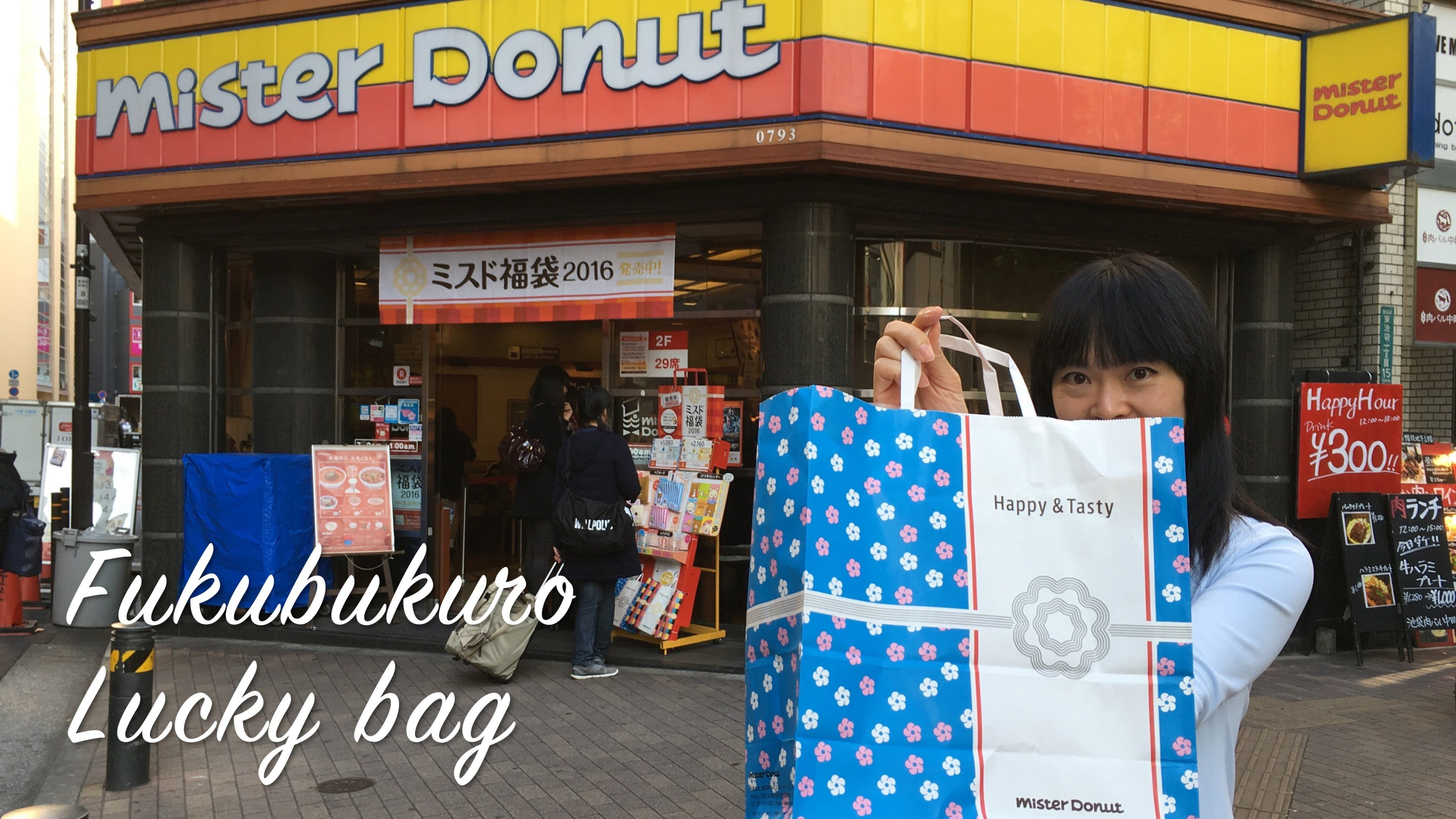 [TRAVELOG Japon #8] [Lucky bag de Nouvel an] Mister donut Fukubukuro 2016 - from #rosalys at www.rosalys.net - work licensed under Creative Commons Attribution-Noncommercial