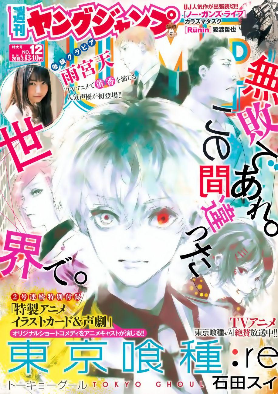 Tokyo Ghoul:re - vol 2