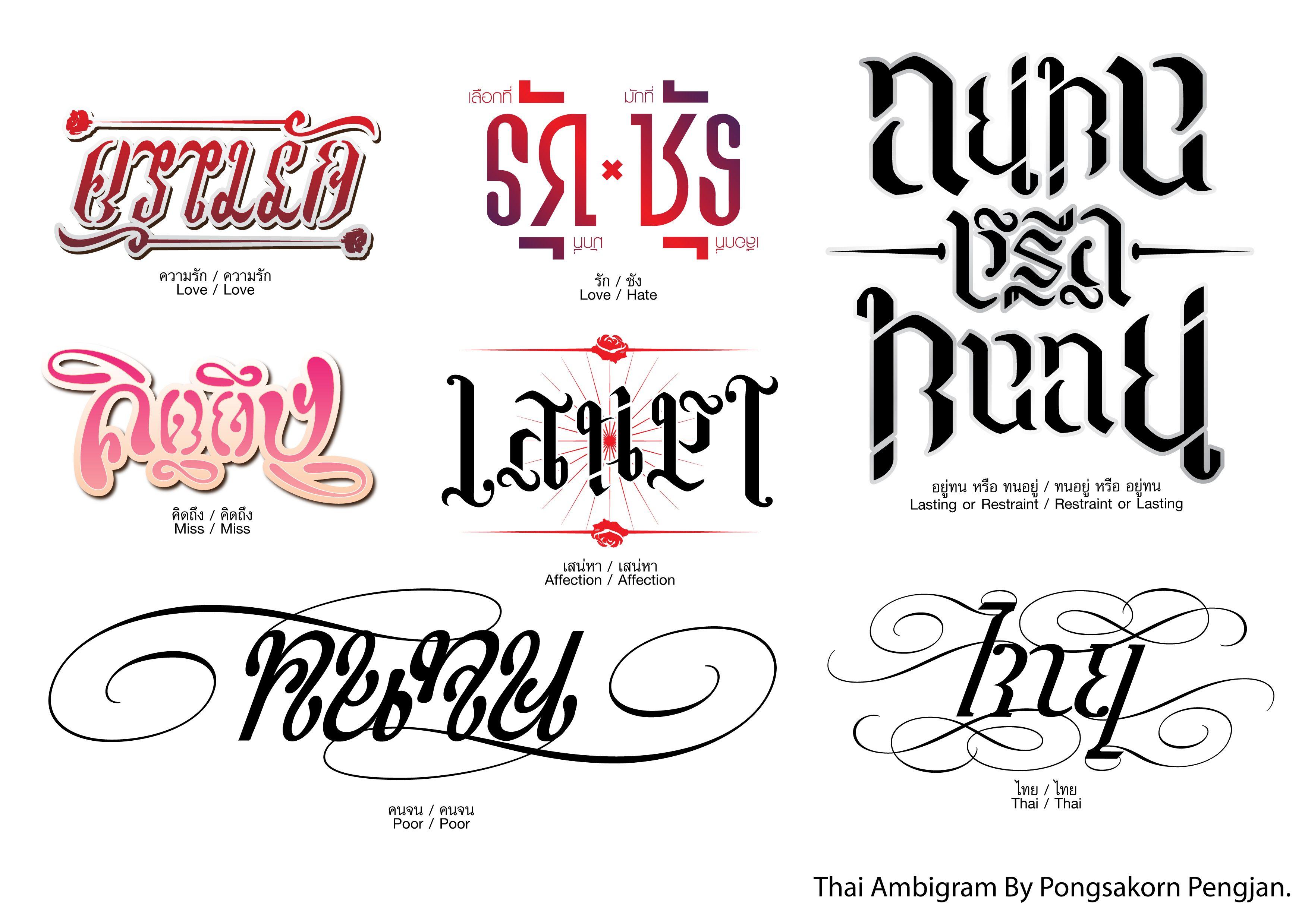 Thai Ambigram By Pongsakorn Pengjun หน งส อ การออกแบบโลโก คำคม