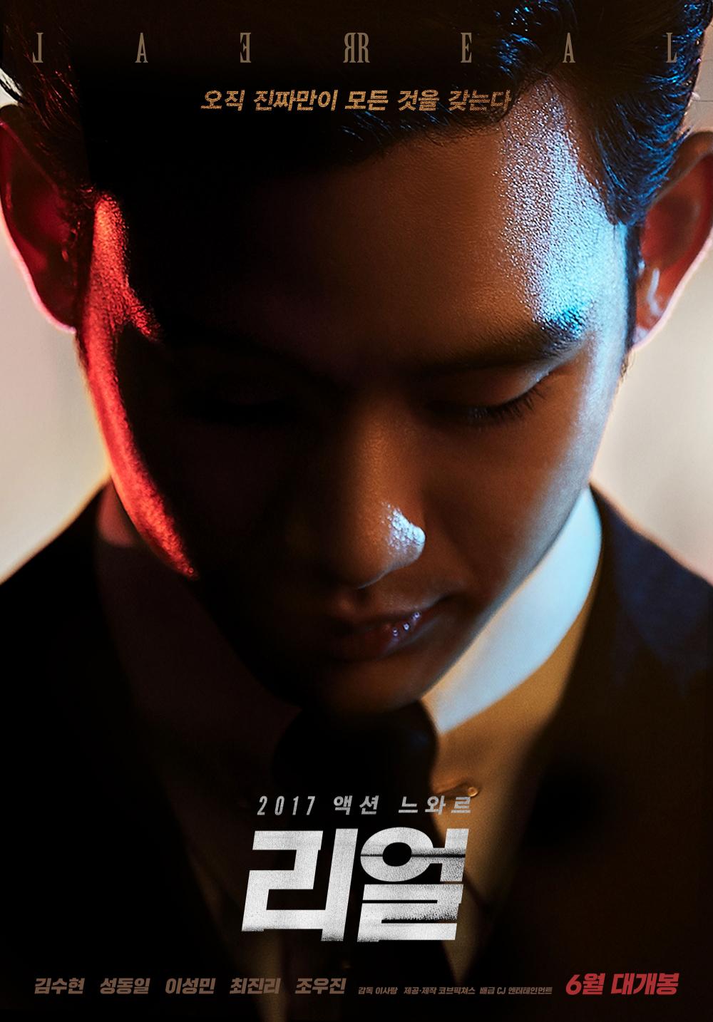 Idol (Korean Movie) - AsianWiki | New poster, Japanese