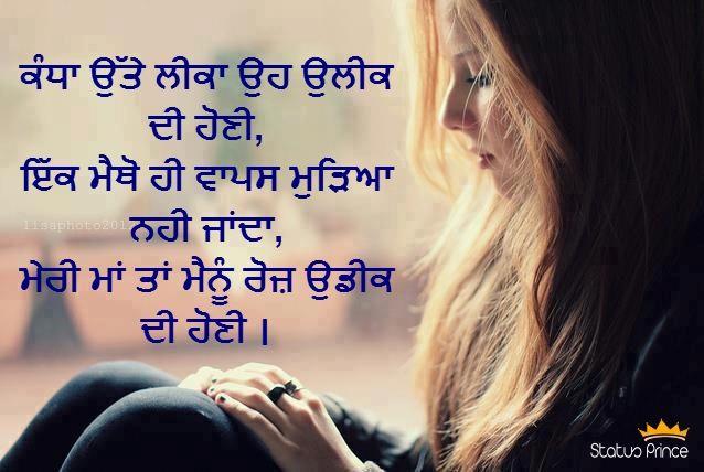 Att punjabi quotes   !!ghaint status | statusprince