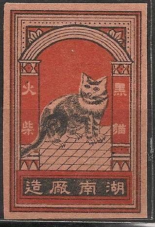 Old Matchbox Labels China Cat湖南廠