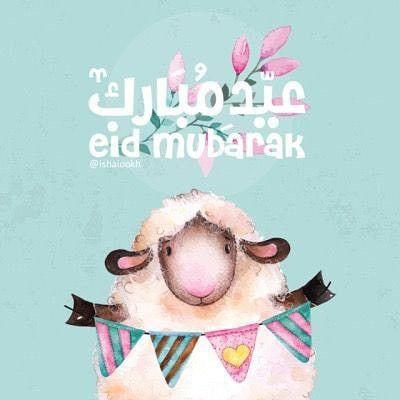 Pin By 30 On تصاميمي ليرة ديزاين Eid Stickers Eid Greetings Eid Cards