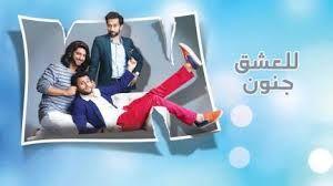 مسلسل للعشق جنون - الحلقة 464 مترجمة للعربية HD