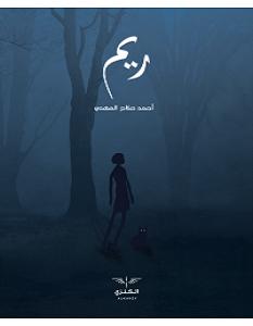 تحميل رواية ريم Pdf أحمد صلاح المهدي Books Arabic Books Book Names