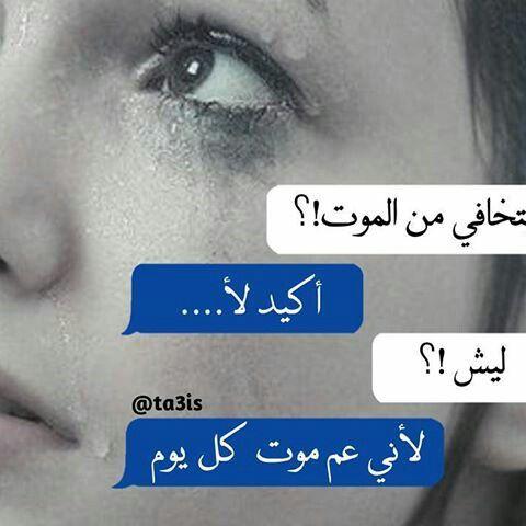 الحياه موت بطيء Secret House My True Love Arabic Quotes