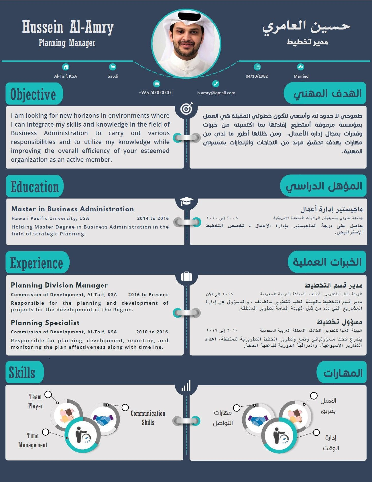 Bilingo Bilingual English Arabic Resume Template Resumes Mag Resume Templates Service Free Resume Template Word Resume Template Word Resume Template Examples