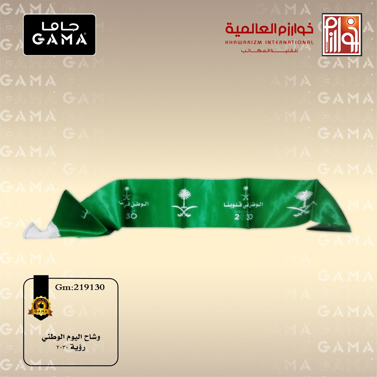 وشاح اليوم الوطني السعودي Stationery Movie Posters Poster