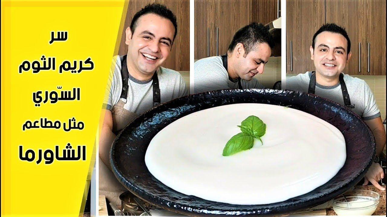 محمود افرنجية طريقة تحضير كريم الثوم السورية متل محلات الشاورما Youtube Cooking Art Arabic Food Cooking Recipes
