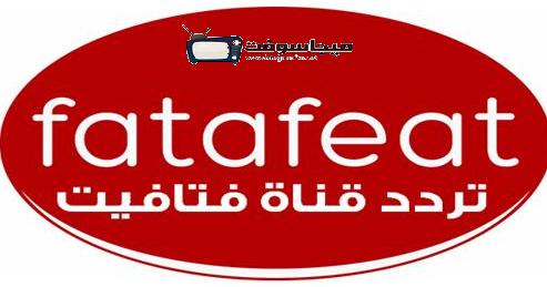 أحدث تردد قناة فتافيت الجديد 2020 على جميع الأقمار بالتفصيل موقع برامجنا Fatafeat Cooking Channel Cooking