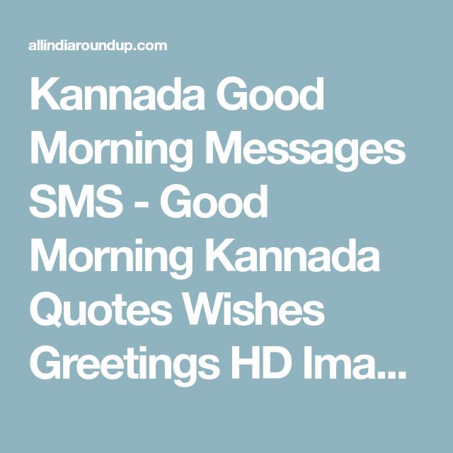 Kannada Good Morning Messages Sms Good Morning Kannada Quotes
