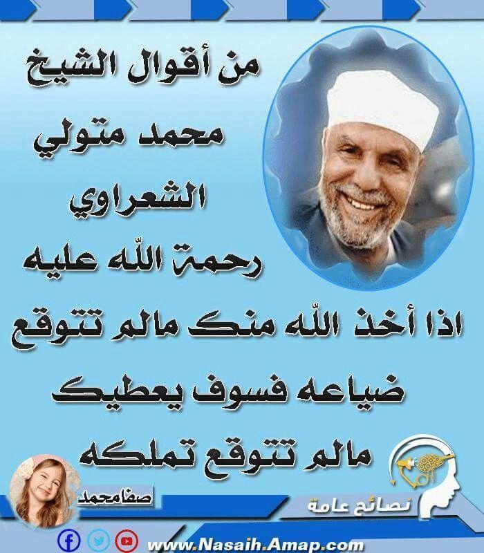 محمد متولي الشعراوي Islam Islam Quran Quran
