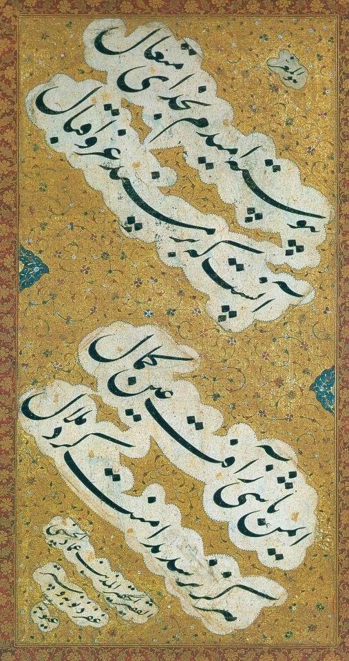 Nastaleeq By Mir Emad Persian Calligraphy Islamic Art